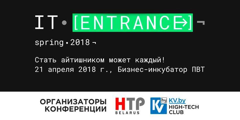Как попасть в IT: в ПВТ пройдет конференция IT Entrance 2018