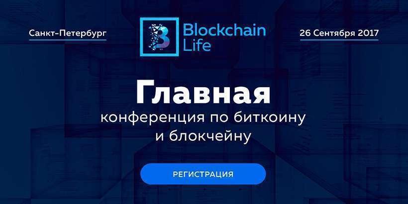В Санкт-Петербурге скоро стартует Blockchain Life 2017