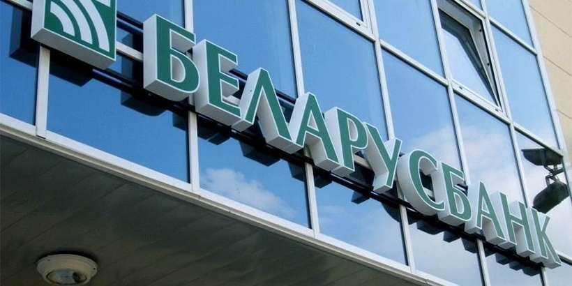 Депозиты на семейный капитал открыты в Беларуси почти на $500 млн
