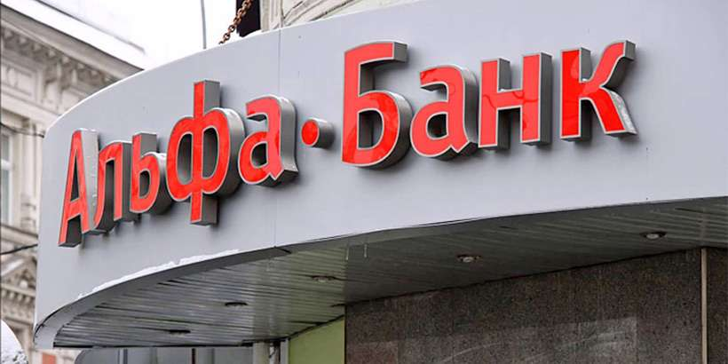 У «Альфа-Банка» появится новый руководитель