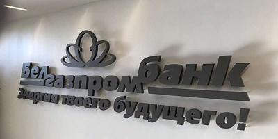 Fitch подтвердило рейтинги Белгазпромбанка