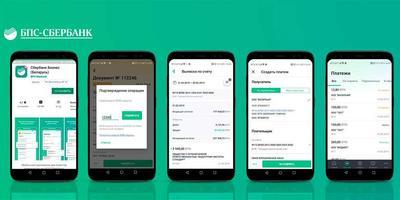 БПС-Сбербанк запустил мобильный и интернет-банк для юрлиц с платежами без ЭЦП