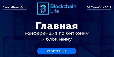 Осталось несколько дней до Blockchain Life 2017