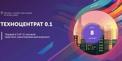 Воркшоп Техноцентрат 0.1 по созданию технологической компании