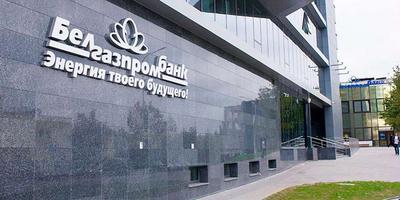 Белгазпромбанк: краткие итоги работы за 8 месяцев