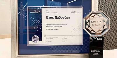 Банк Дабрабыт назвали брендом года за белорусскоязычный ребрендинг