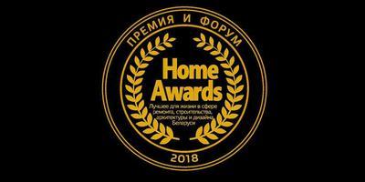 «HOME AWARDS» – новый вид признания лучших!