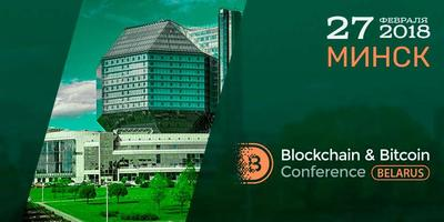 Blockchain & Bitcoin Conference в Минске обсудят, станет ли Беларусь славянским крипто-Сингапуром