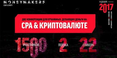 19 декабря состоится «Moneymakers conf&party». Тема–CPA и криптовалюты