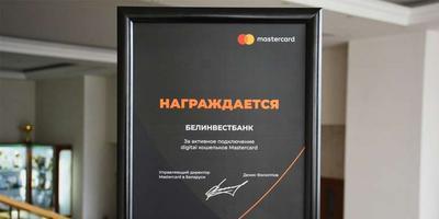 Белинвестбанк отмечен дипломом Mastercard